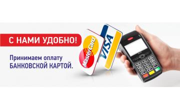 Оплата любыми видами банковских карт